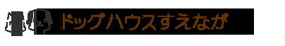 ドッグハウスすえなが |福岡県糸島市の ペットホテル&レクリエーション&トリミングサロン|